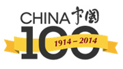 Community UMChina100Logo r72