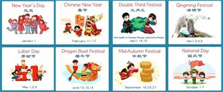 2021 Chinese Holidays